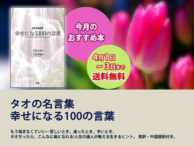 4月1日~3日まで送料無料!今月のおすすめ書籍『タオの名言集 幸せになる100の言葉』☆