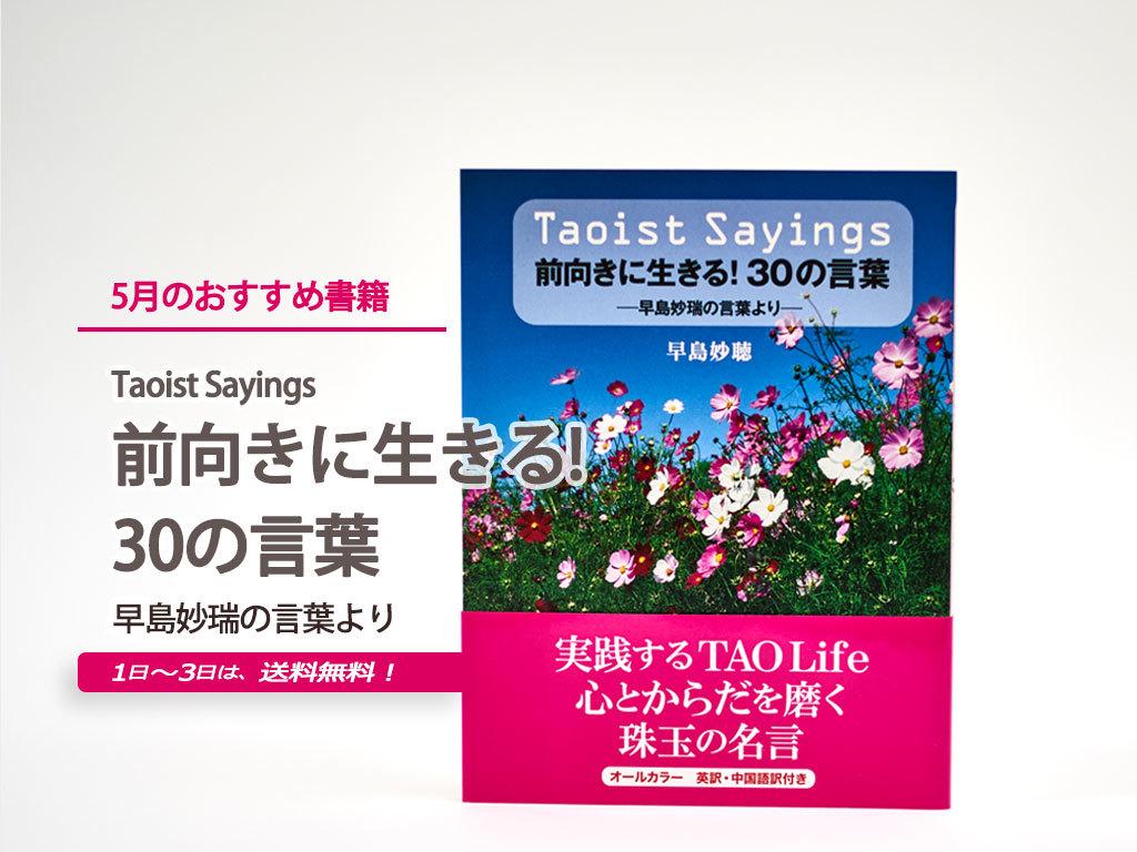 令和元年 5月のおすすめ書籍 ☆ 実践するTAO Life『前向きに生きる!30の言葉』☆