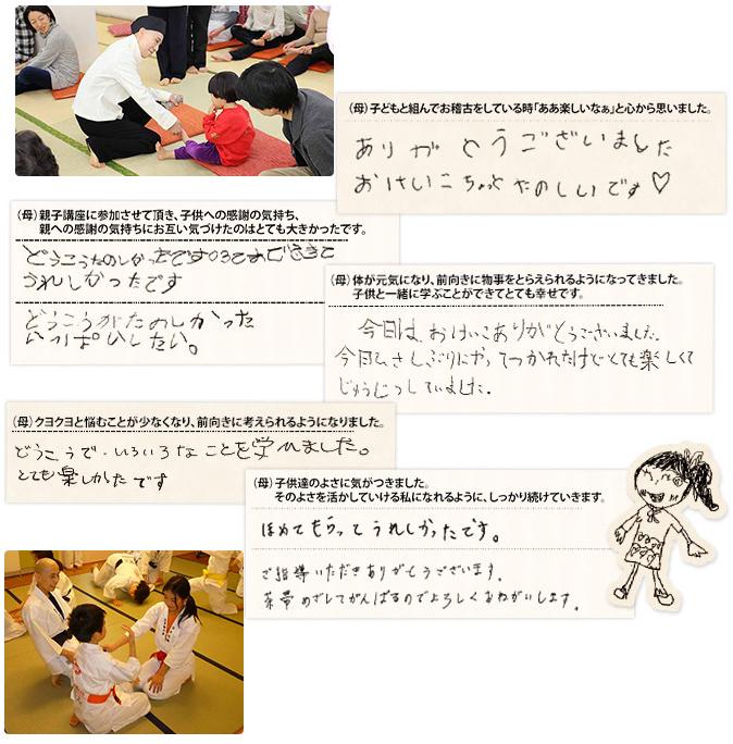【令和元年5月 特別キャンペーン】親子で学ぶ!気のトレーニング体験レッスン好評開催中!