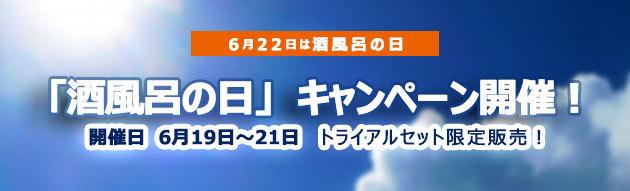 6月22日は『酒風呂の日』 ☆ 夏至の酒風呂キャンペーン開催中!2019年6月19日~21日☆