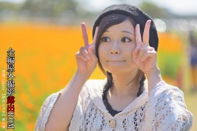 野外ふぇす6サンプル (4)