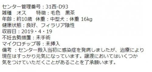 香川県西讃岐_譲渡_31西-D93S