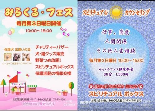 札幌老犬介護施設「逢犬はうす」みらくるフェス