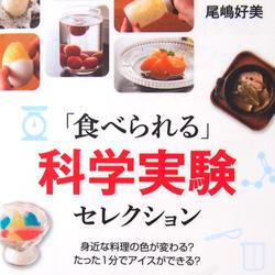 食べられる科学実験セレクション