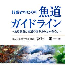 技術者のための魚道ガイドライン