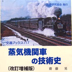蒸気機関車の技術史