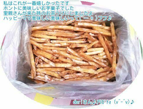 ③お芋菓子