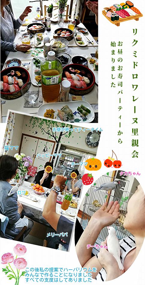 ①里親寿司パーティー
