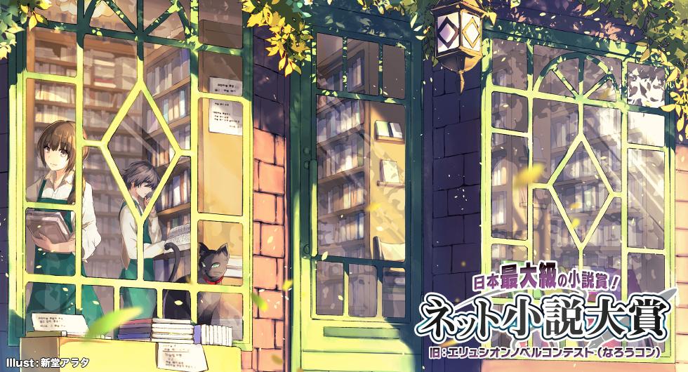 第7回ネット小説大賞