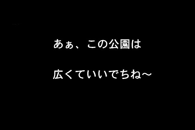 パパと三木山森林公園 006
