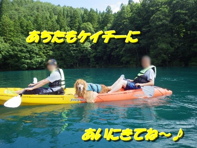 USER3090_original青木湖カヤック
