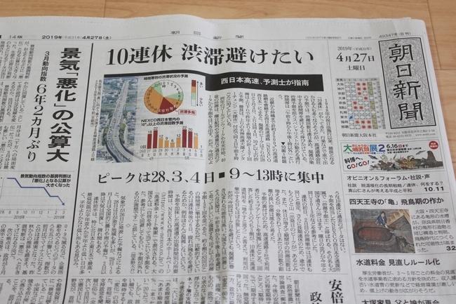 渋滞新聞 001
