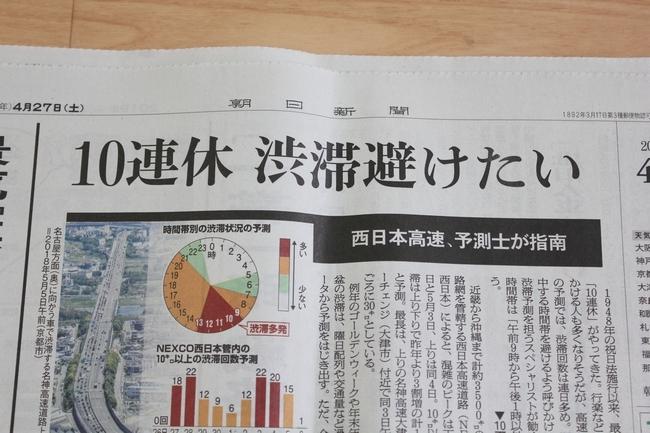 渋滞新聞 002