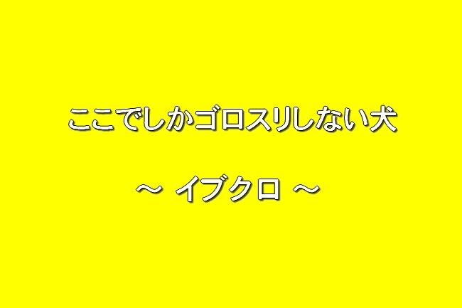 うさぎぬいぐるみ鯛 0901