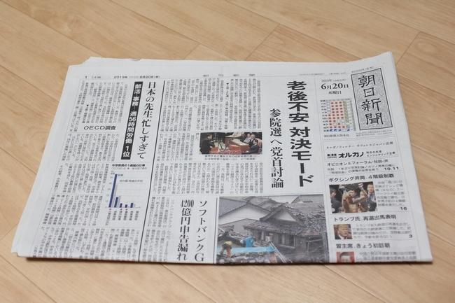 上毛新聞 001