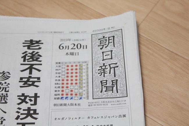 上毛新聞 002