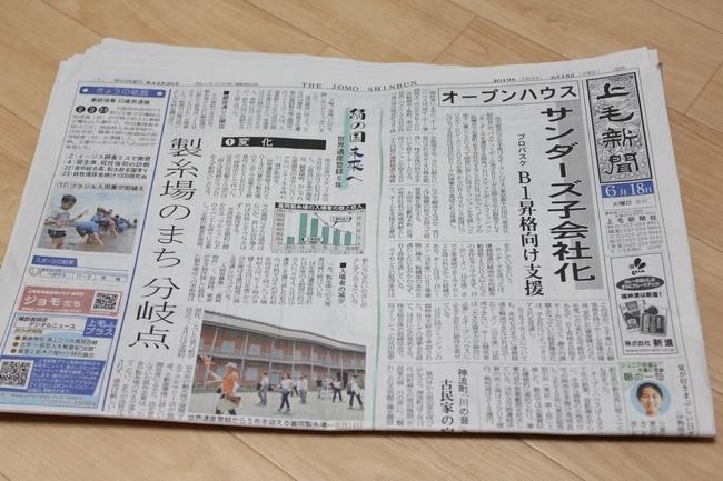 上毛新聞 003