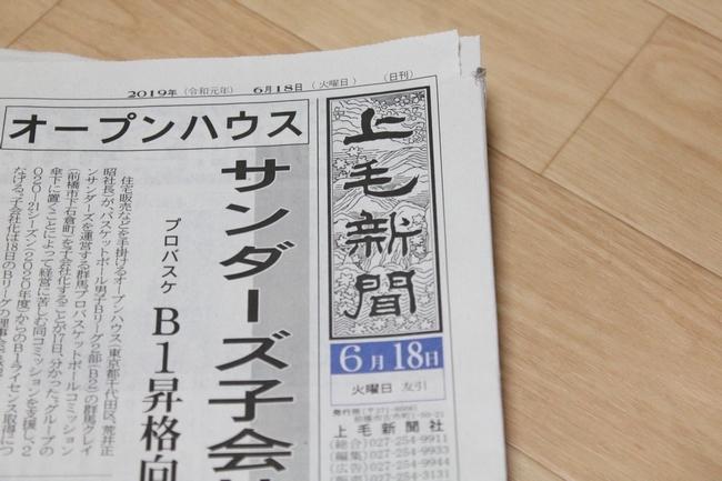 上毛新聞 004