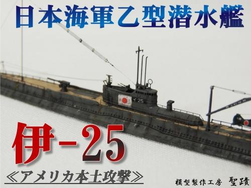 伊-25 トップページ◆模型製作工房 聖蹟