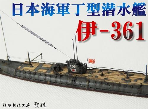 伊-361 トップページ◆模型製作工房 聖蹟