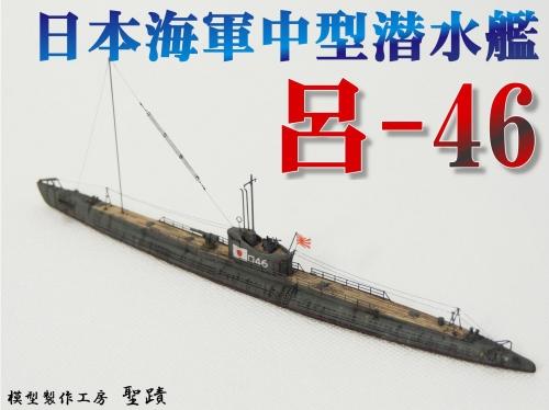 呂-46 トップページ◆模型製作工房 聖蹟