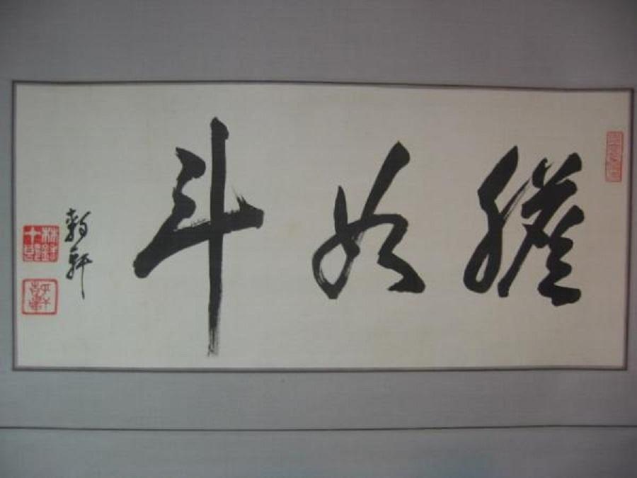1林銑十郎・陸軍大将(総理大臣)・書