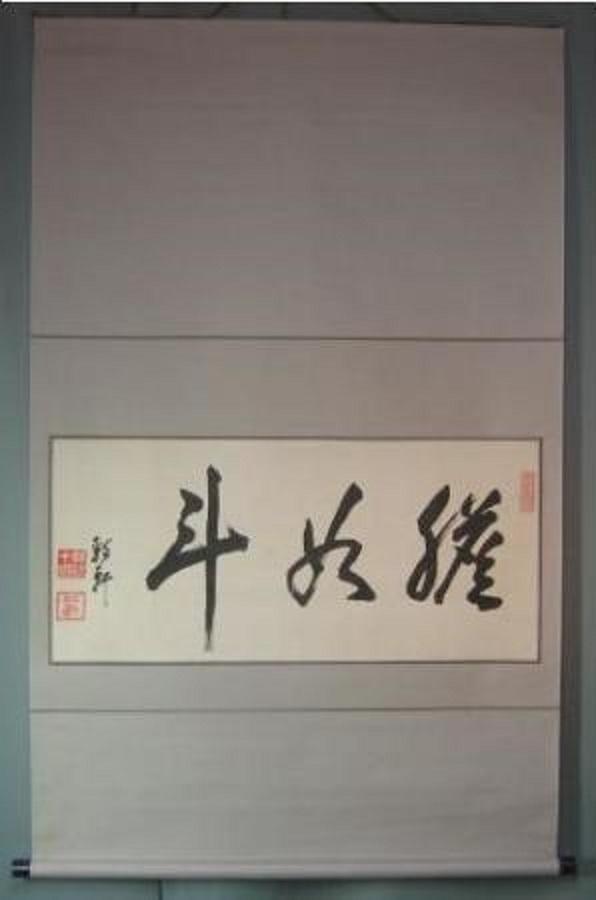 2林銑十郎・陸軍大将(総理大臣)・書
