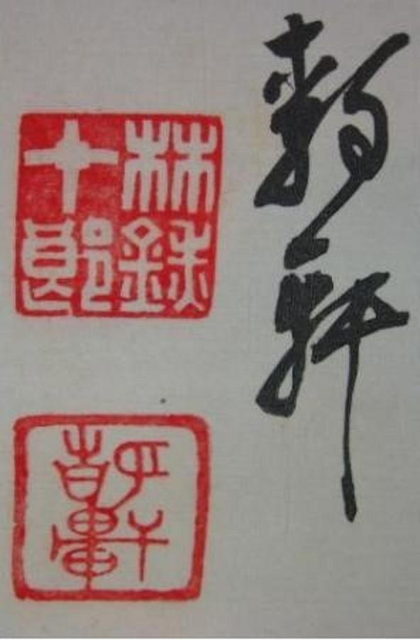 3林銑十郎・陸軍大将(総理大臣)・書