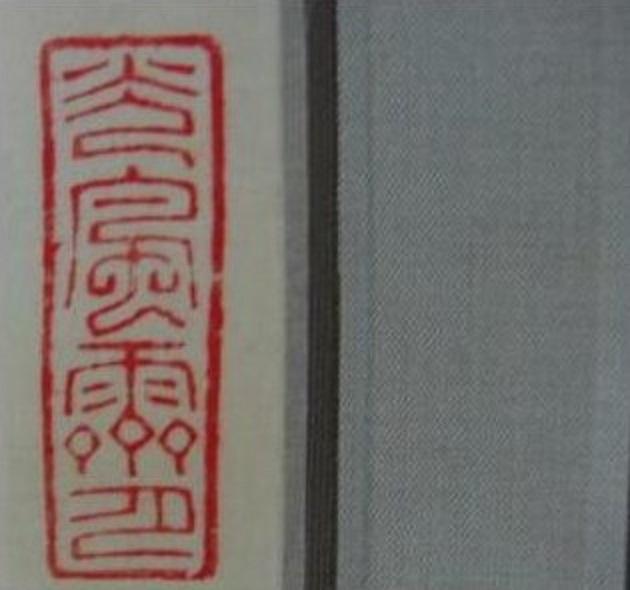 4林銑十郎・陸軍大将(総理大臣)・書