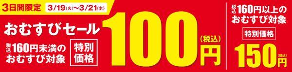 「ファミマおにぎり100円セール」の画像検索結果