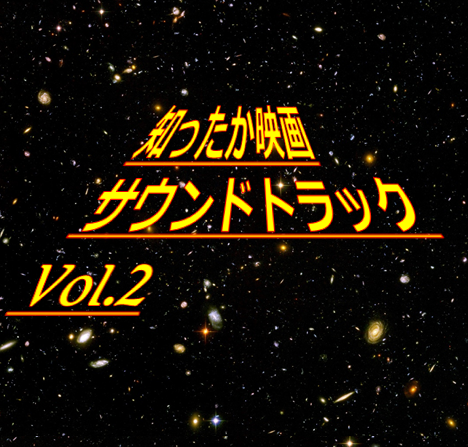 知ったか映画サウンドトラック Vol2 ジャケット