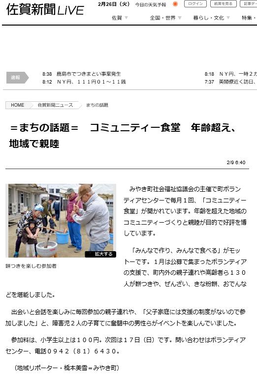 20190227みやき町