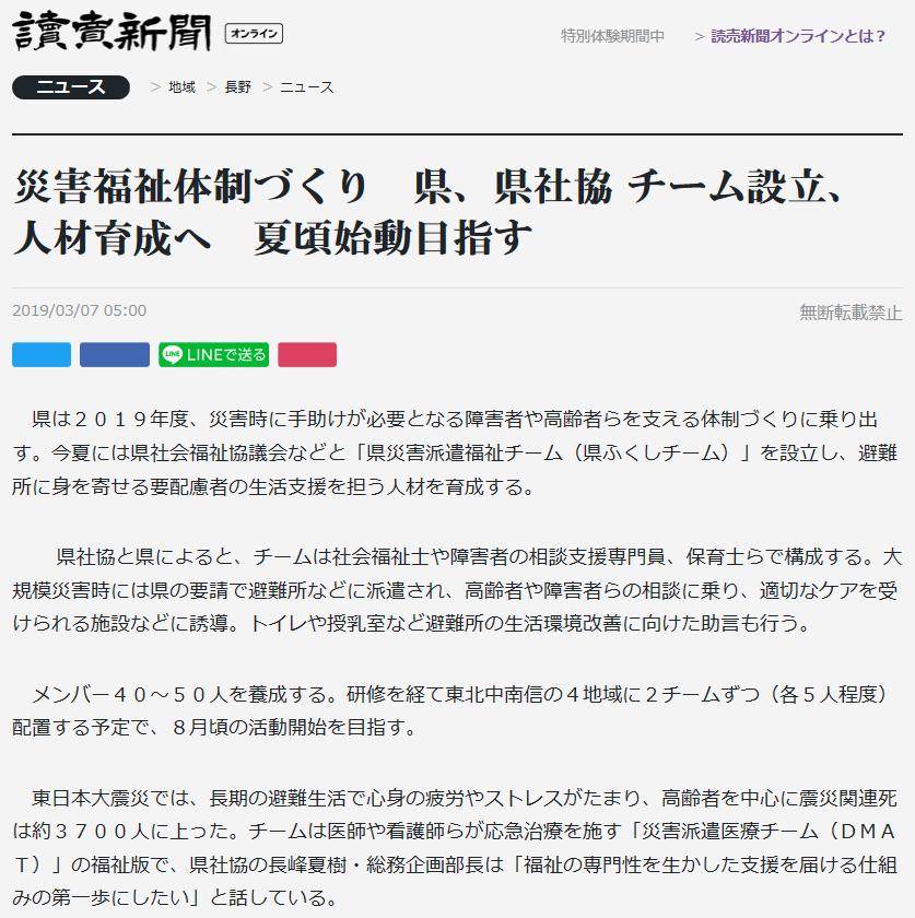 20190325長野県