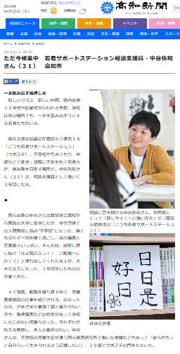 20190423高知県