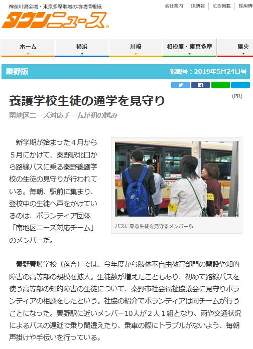 20190528秦野市