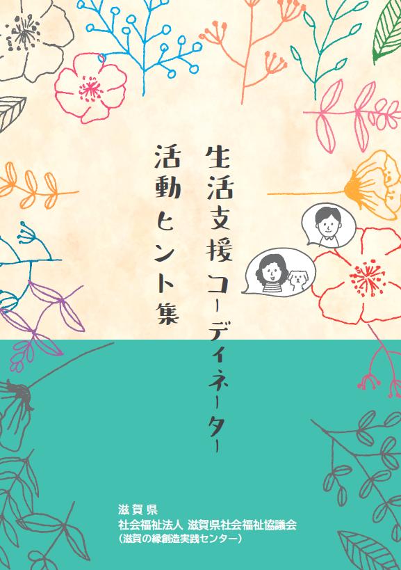 20190609滋賀県