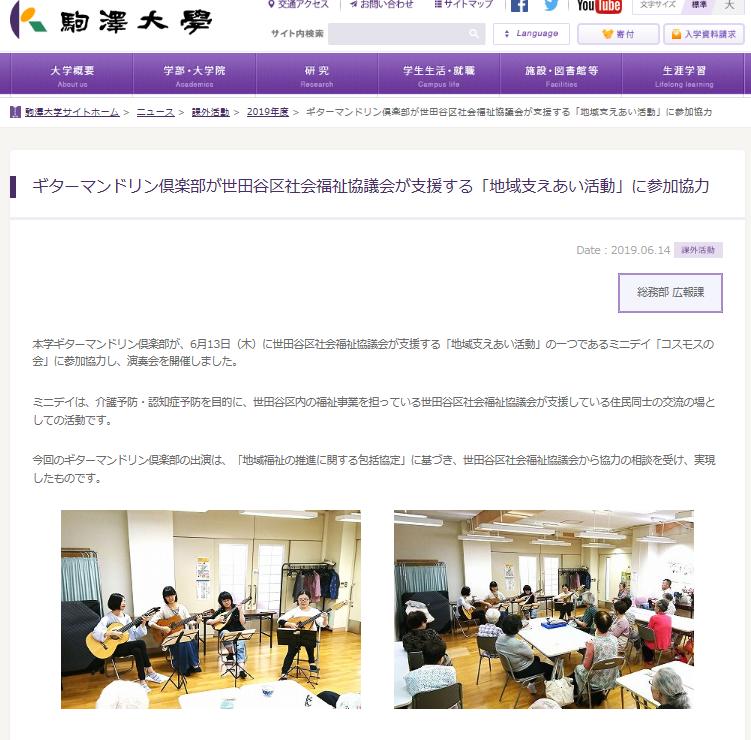 20190615世田谷区