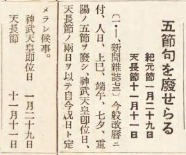 187301五節句廃止