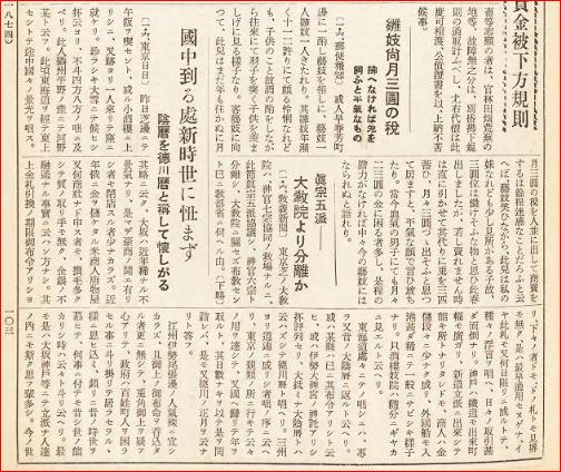 187401陰暦を徳川暦として懐かしがる