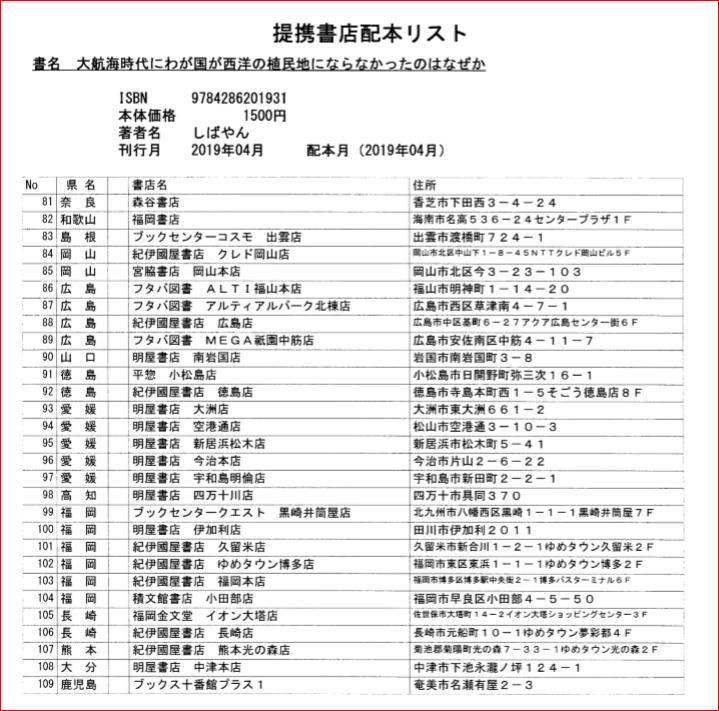 書店配本リスト3