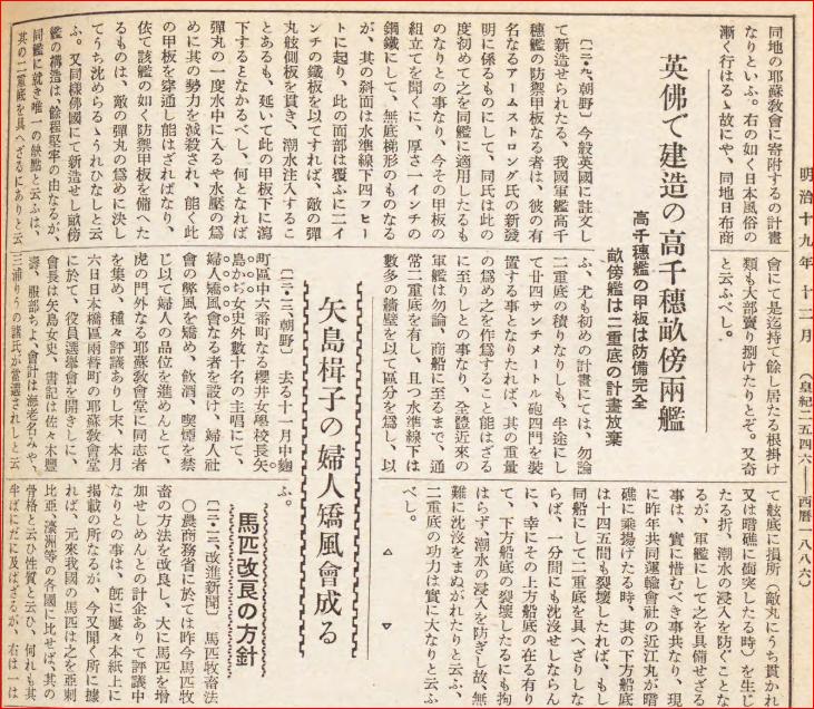 M191209 畝傍艦記事