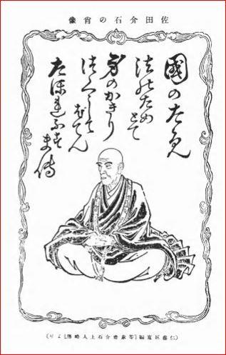 佐田介石肖像  浅野研真著 『明治初年の愛国僧』より