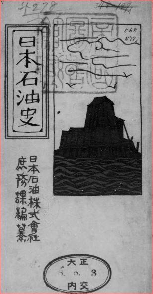 日本石油史