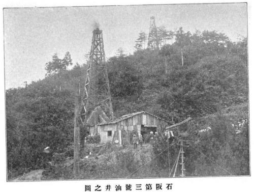 石坂第三油井之図