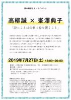 高柳誠×峯澤典子トークイベントチラシ