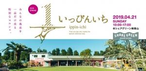 いっぴんいち2019春ロゴ