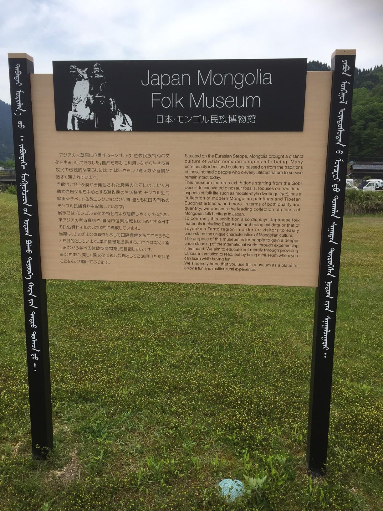 モンゴル博物館5