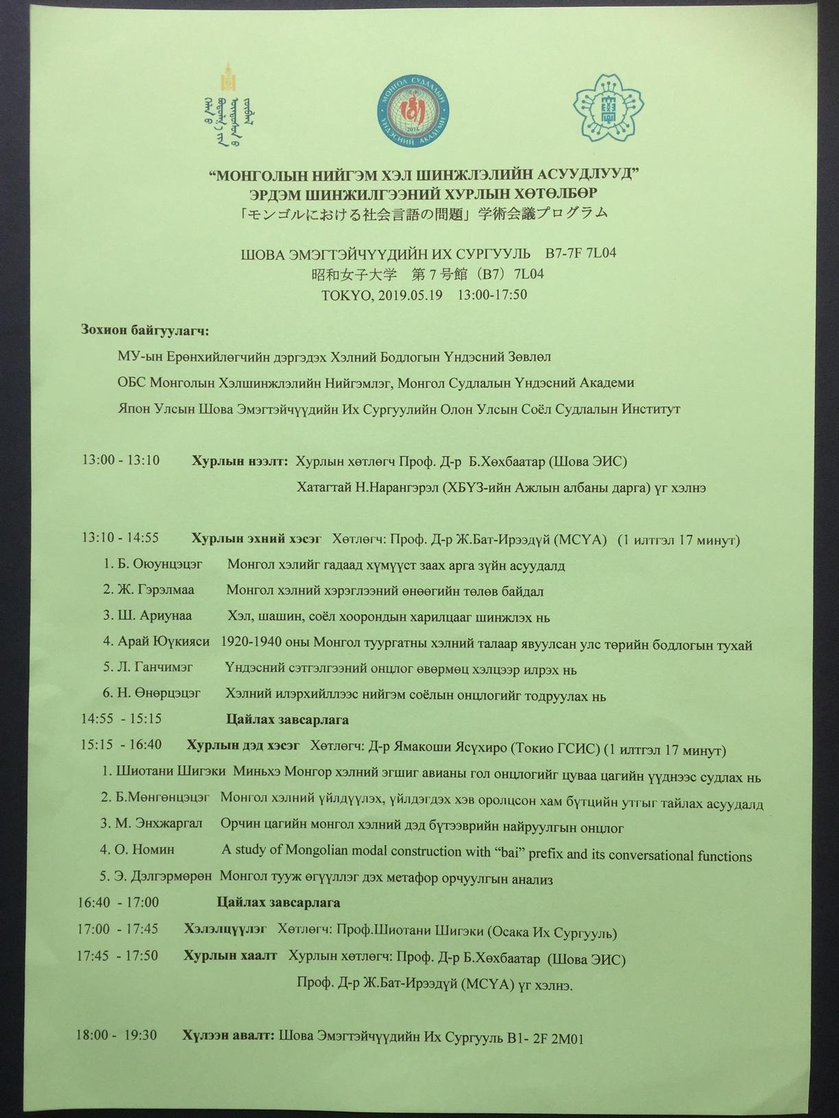 モンゴル社会言語学学術会議2