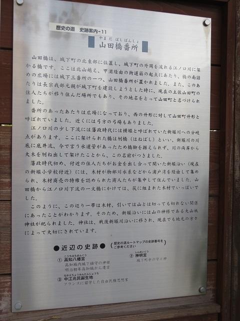 IMG_0721 山田橋番所