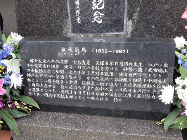 IMG_1205 龍馬誕生地